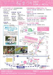 18izukogen-sakuramatsuri-2.jpg