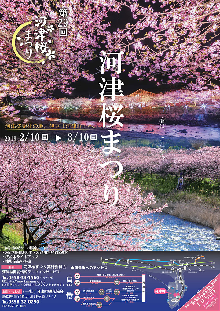 河津桜パンフレット01