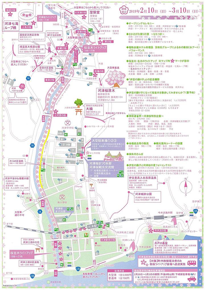 河津桜パンフレット02